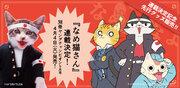 画像:(C) SATORU TSUDA / GENIUS (C) いのうえひなこ / 別冊ヤングチャンピオン