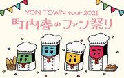 04 Limited Sazabys、FC限定ツアー『YON TOWN tour 2021 〜町内春のファン祭り〜』を開催