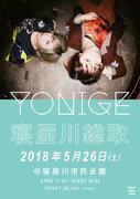 yonige、ホームの寝屋川市でワンマン開催決定