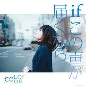 color-code、レーベル移籍第1弾シングルリリース&ワンマンライヴ開催決定