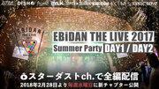 『EBiDAN THE LIVE 2017 ~Summer Party~』 完全版が、スターダストチャンネルで独占配信