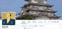画像:画像は石田三成Twitterスクリーンショット
