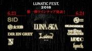 LUNA SEA、『LUNATIC FEST.2018』第一弾アーティストとしてシド、MUCC、OLDCODEXら9組を発表