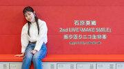 石原夏織、2ndライブ『MAKE SMILE』の振り返りニコニコ生放送が決定