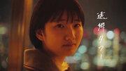 MOROHA、映画『アイスと雨音』のサブストーリーを描いた「遠郷タワー」MV公開