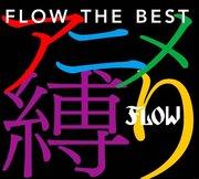 FLOW、ベスト盤『FLOW THE BEST ~アニメ縛り~』初回盤付属の特製ブックレットの詳細解禁