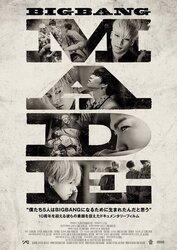 画像:映画『BIGBANG MADE ScreenX』、上映延長が決定&Twitterキャンペーン始動