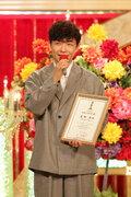 第43回日本アカデミー賞話題賞 星野源が喜び「6年ぶりの主演作で、再びこの場に帰ってくることができました」