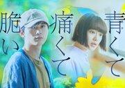 吉沢亮×杉咲花W主演、住野よるの青春サスペンス「青くて痛くて脆い」映画化