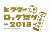 『ビクターロック祭り2018』、場内マップ公開&特設サイトでカウントダウン開始!