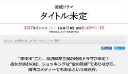 画像:画像はテレビ朝日サイト スクリーンショット