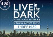 イベント『LIVE in the DARK』に出演のTHREE1989が新作リリースを発表