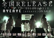 札幌発の新アイドルグループ、AYEAYEの全国リリースが決定