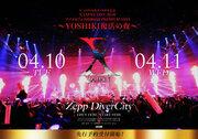 X JAPAN、10年ぶりにライブハウスでプレミアワンマン公演開催決定