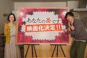 「あなたの番です」映画化決定!原田知世&田中圭でパラレルワールド描く