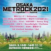 『METROCK2021』、大阪会場にて開催が決定!第一弾出演者としてSHISHAMO、オーラル、キュウソ、BiSH、Perfume等計17組を発表