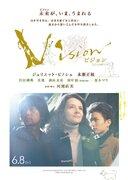 岩田剛典の神々しい山守姿お披露目、河瀬直美の新作『Vision』ティザーポスター解禁