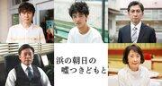 光石研&吉行和子らが出演、高畑充希主演『浜の朝日の嘘つきどもと』