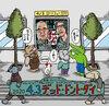 画像:『デッド・ドント・ダイ』が4コマ漫画「100日後に死ぬワニ」とコラボ、映画公開は4月3日…