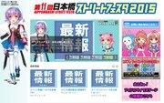 【朗報】大阪・難波で不発弾が発見されるも「日本橋ストリートフェスタ2015」は予定通り3月21日開催へ!