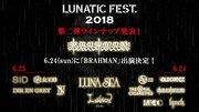 『LUNATIC FEST. 2018』にBRAHMAN参戦!