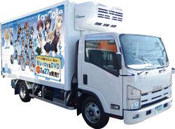 画像:艦これラッピングトラックが出撃!AnimeJapanローソンブースの艦これ、アイマス、まどマギグッズを一挙公開(c)2014 「艦これ」連合艦隊司令部 (c)Magica Quartet/Aniplex・Madoka Movie Project Rebellion (c)BNGI/PROJECT CINDERELLA