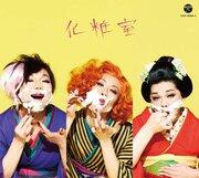 星屑スキャット、1stアルバム『化粧室』にリリー・フランキー作詞曲を収録