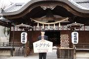 『劇場版シグナル』坂口健太郎、やり直し神社で大ヒット祈願!有観客イベントでファンの前にサプライズ登壇