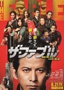 岡田准一『ザ・ファブル』本ポスター、個性豊かなキャラクターたちが集結