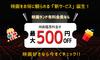 """画像:鑑賞料金""""最大500円オフ""""!複数の映画館で""""お得""""に映画を楽しめる新サービスが誕生"""