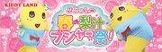 『ふなっしー 春の梨汁ブシャー祭 2015』がキデイランド52店舗で開催決定!非売品、限定品も多数!