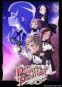 画像:ティザービジュアル(C) Princess Principal Project
