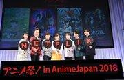 のん、梶裕貴、白石晴香、梅原裕一郎らがNetflixアニメの魅力をアピール!【AnimeJapan 2018】