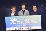 坂口健太郎「愛情とヒューマンを描いた作品に」、吉田鋼太郎とW主演『光のお父さん』制作発表