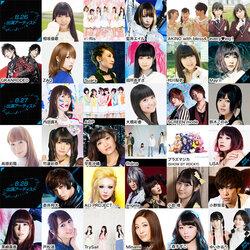 画像:アニサマ2016「Animelo Summer Live 2016 刻-TOKI-」の第一弾出演アーティストが発表