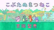 吉岡聖恵(いきものがかり)、自身が歌う「こぶたぬきつねこ」のMVをYouTubeにて公開