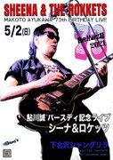 シーナ&ロケッツ、鮎川誠 73歳のバースディライブを開催&『シーナの日#7』を生配信!