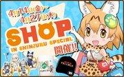 わーい!「けものフレンズSHOP」が4月14日から新宿に期間限定オープン イベント限定グッズや新作が多数