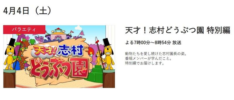 「天才!志村どうぶつ園」4日は特別編、志村園長を追悼 動物を愛し続けた園長の姿を番組メンバーとともに