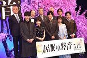 『居眠り磐音』松坂桃李、映画公開に感謝「皆様の応援と支えにより…」原作者から嬉しいサプライズも
