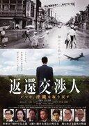 「いつか、沖縄を取り戻す」井浦新が実在の外交官演じる『返還交渉人』6月公開、共演に大杉漣ら
