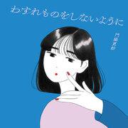 門脇更紗、ドラマ『ゆるキャン2』EDテーマ「わすれものをしないように」の配信開始&リリックビデオを公開
