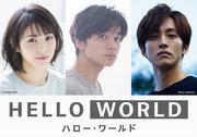 北村匠海、声優初挑戦!松坂桃李&浜辺美波と『HELLO WORLD』に出演