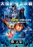 大怪獣頂上決戦再び!アニゴジ第二章公開記念『ゴジラ×モスラ×メカゴジラ 東京SOS』放送決定