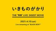 """いきものがかり、新たな映像演出を披露した『THE""""特典""""LIVE』のDIGEST MOVIE を公開!"""