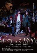 吉村界人、斎藤工ら出演『サラバ静寂』3週間のアンコール上映決定、未公開特別映像の予告3種も解禁