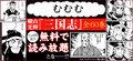 画像:眠らせない孔明の罠… 横山光輝「三国志」全60巻が無料読み放題 4月21日から72時間限定で