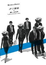 画像:稲垣&草なぎ&香取、映画『クソ野郎』第2弾製作決定を生配信で発表