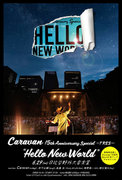 Caravan、2年振りの日比谷野音公演が決定&当日は新作アルバムを先行販売
