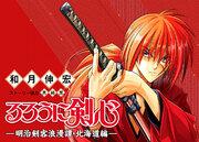 漫画「るろうに剣心」が6月から連載再開 和月伸宏氏の書類送検で休載、6ヵ月ぶり